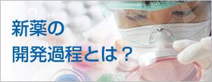 新薬の開発過程とは?